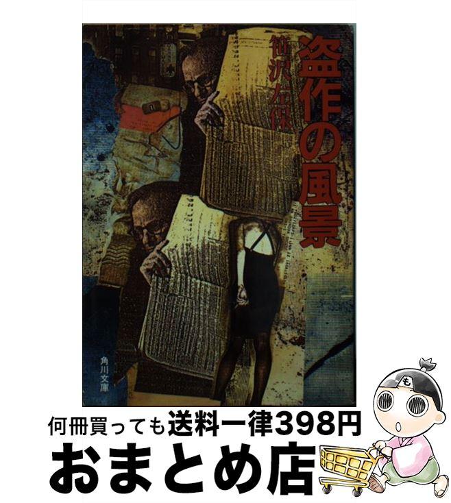 【中古】 盗作の風景 / 笹沢 佐保 / 角川書店 [文庫]【宅配便出荷】