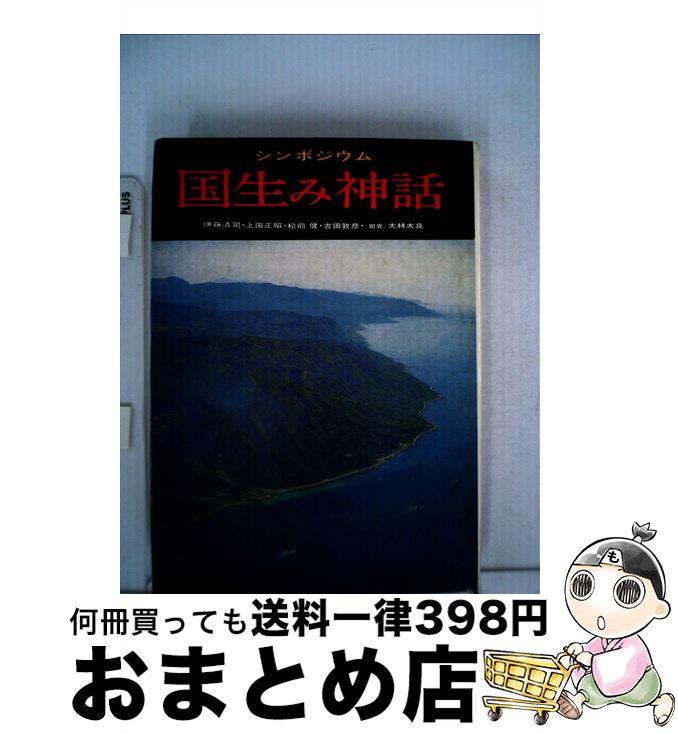 【中古】 シンポジウム日本の神話 1 / 大林太良 / 学生社 [単行本]【宅配便出荷】