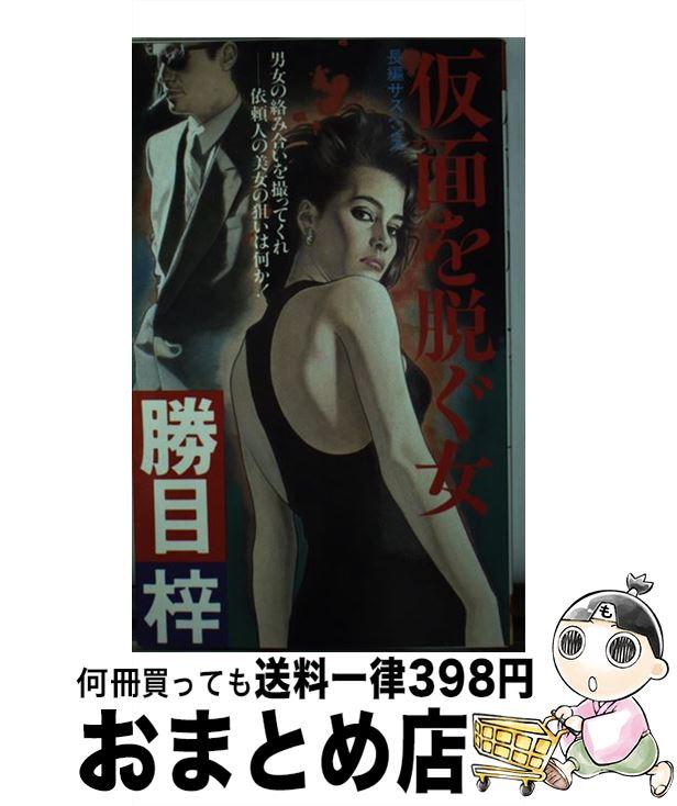 【中古】 仮面を脱ぐ女 / 勝目 梓 / 双葉社 [新書]【宅配便出荷】
