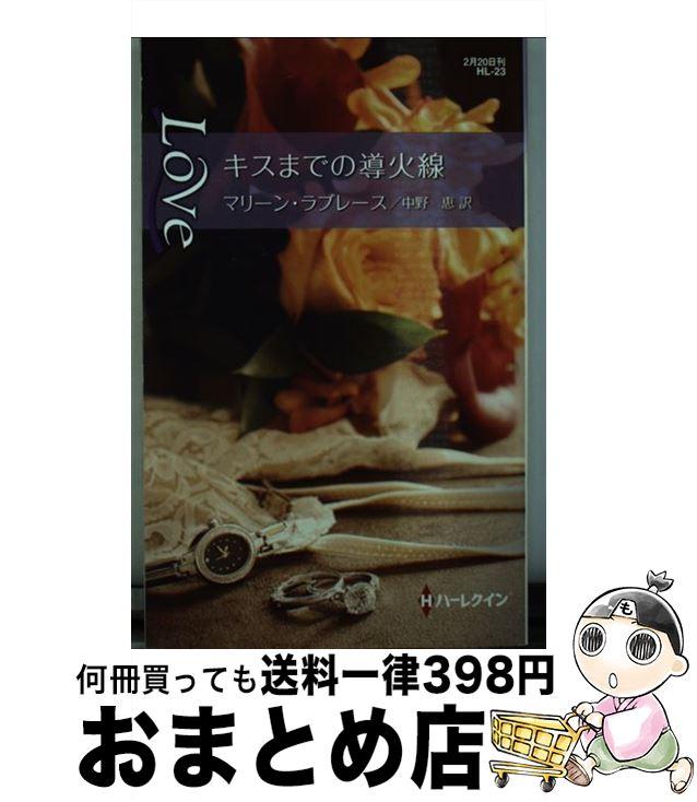 【中古】 キスまでの導火線 / マリーン ラブレース, 中野 恵 / ハーレクイン [新書]【宅配便出荷】