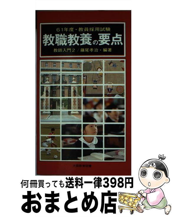 【中古】 教職教養の要点 61年度 / 大阪教育図書 / 大阪教育図書 [新書]【宅配便出荷】