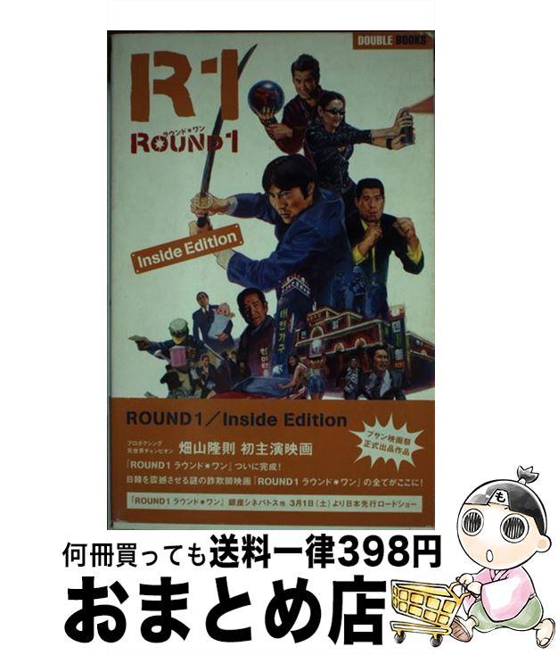 【中古】 Round 1(ワン) Inside edition/日本韓国大激突! / 日本テレビ放送網 / 日本テレビ放送網 [単行本]【宅配便出荷】