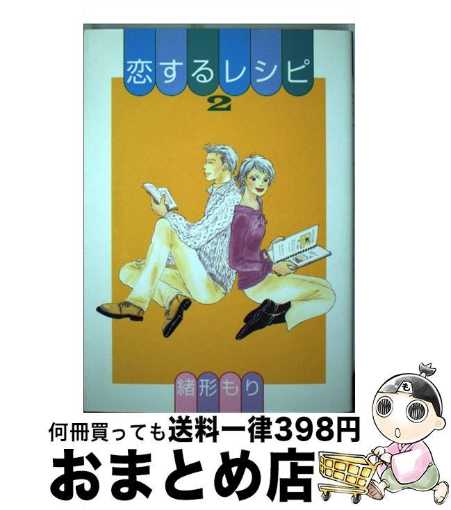【中古】 恋するレシピ 2 / 緒形 もり / 集英社 [コミック]【宅配便出荷】