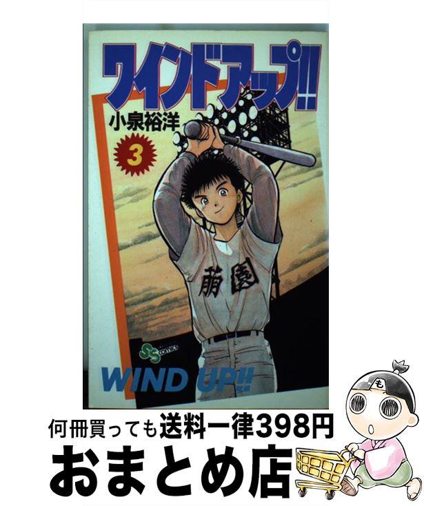 【中古】 ワインドアップ!! 3 / 小泉 ヤスヒロ / 小学館 [コミック]【宅配便出荷】