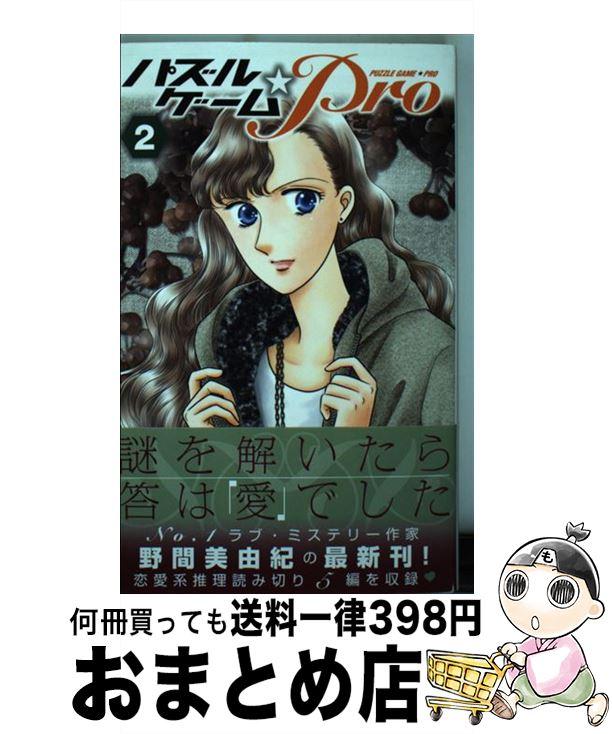 【中古】 パズルゲーム☆Pro 2 / 野間 美由紀 / 白泉社 [コミック]【宅配便出荷】