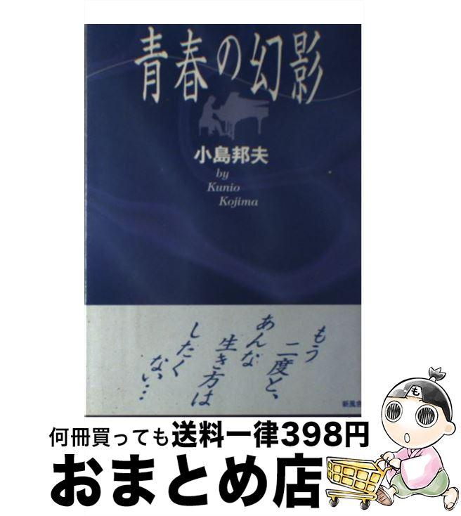 【中古】 青春の幻影 / 小島 邦夫 / 新風舎 [単行本]【宅配便出荷】