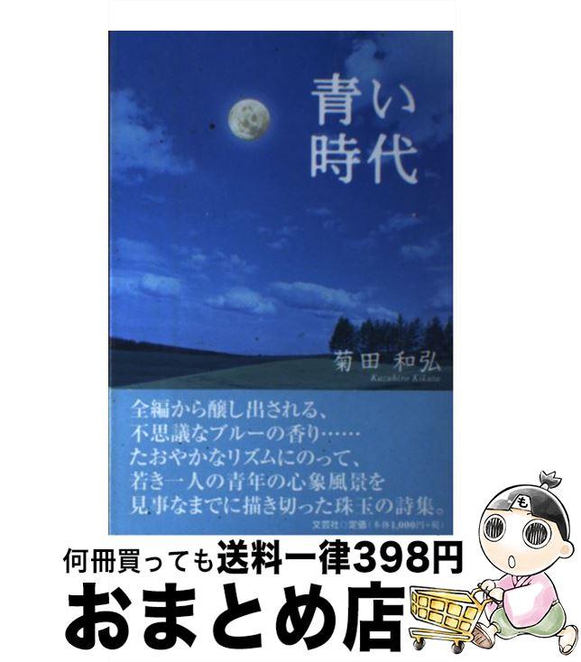 【中古】 青い時代 / 菊田 和弘 / 文芸社 [単行本]【宅配便出荷】