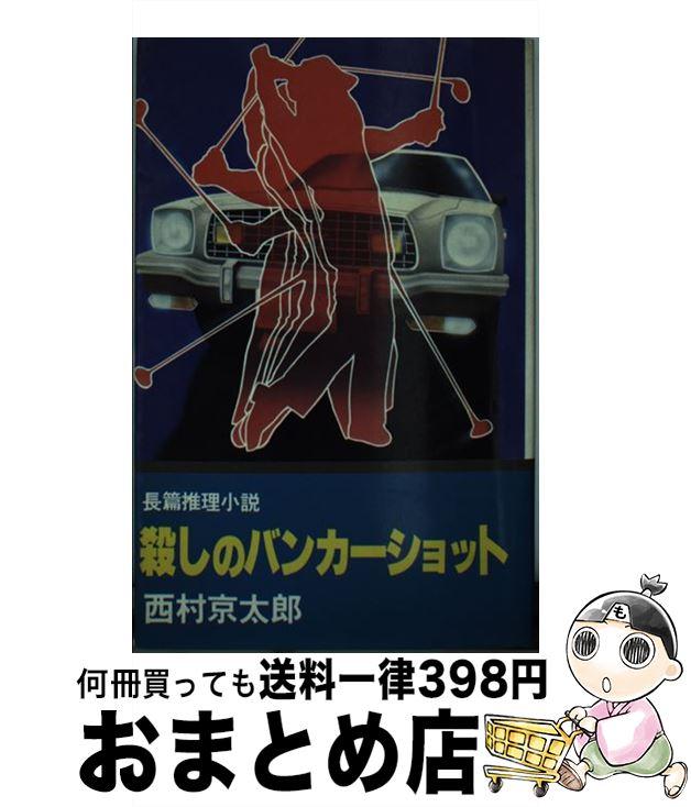 【中古】 殺しのバンカーショット / 西村 京太郎 / ぶんか社 [単行本]【宅配便出荷】