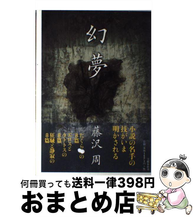 【中古】 幻夢 / 藤沢 周 / 文藝春秋 [単行本]【宅配便出荷】