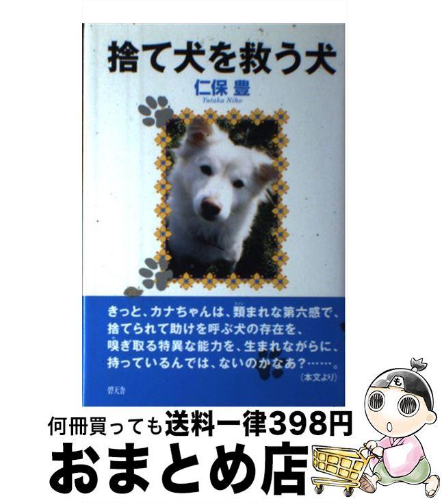 【中古】 捨て犬を救う犬 / 仁保 豊 / 碧天舎 [単行本]【宅配便出荷】