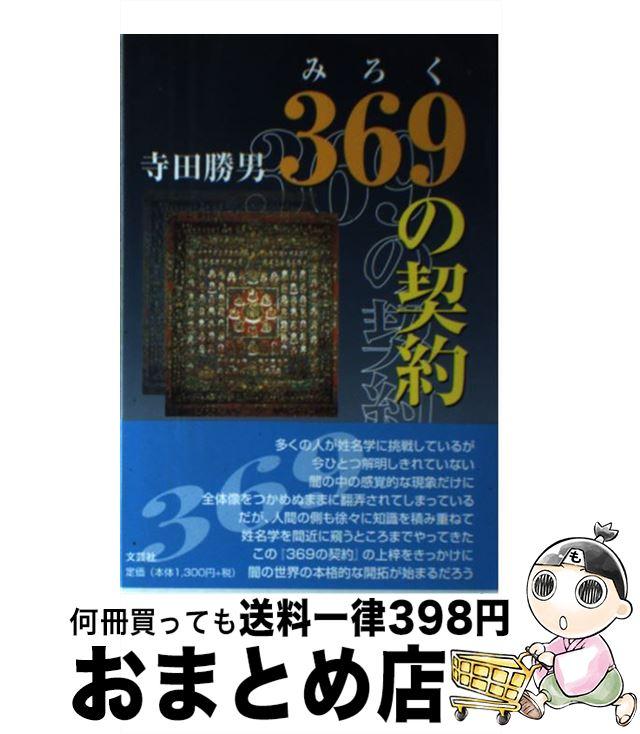 【中古】 369(みろく)の契約 / 寺田 勝男 / 文芸社 [単行本]【宅配便出荷】