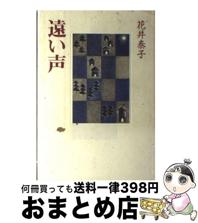 【中古】 遠い声 / 花井 泰子 / 幹書房 [単行本]【宅配便出荷】