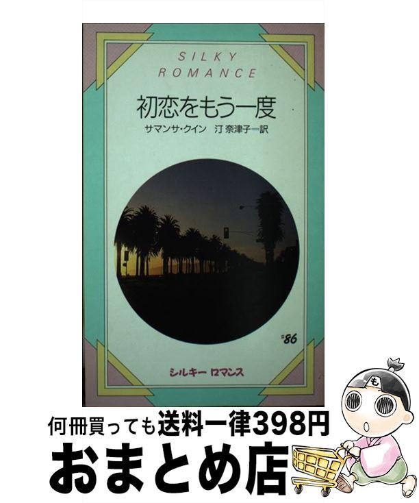 【中古】 初恋をもう一度 / サマンサ クイン, 汀 奈津子 / サンリオ [新書]【宅配便出荷】