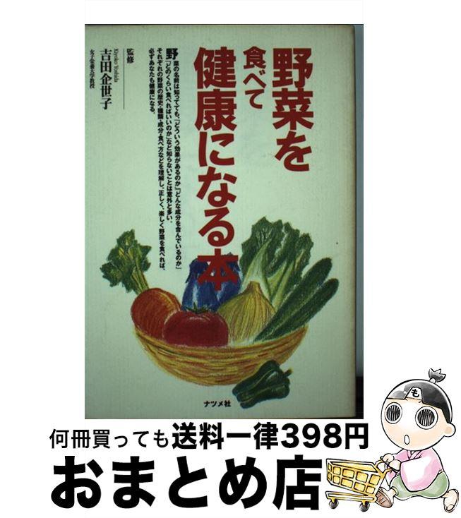 【中古】 野菜を食べて健康になる本 / ナツメ社 / ナツメ社 [単行本]【宅配便出荷】