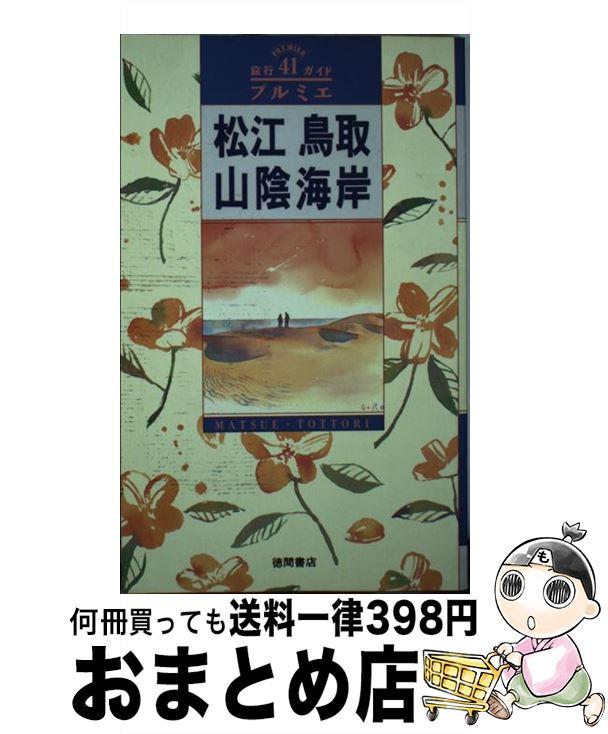 【中古】 松江・鳥取・山陰海岸 / 徳間書店 / 徳間書店 [新書]【宅配便出荷】