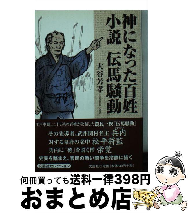【中古】 神になった百姓 小説伝馬騒動 / 大谷 芳孝 / 文芸社 [文庫]【宅配便出荷】