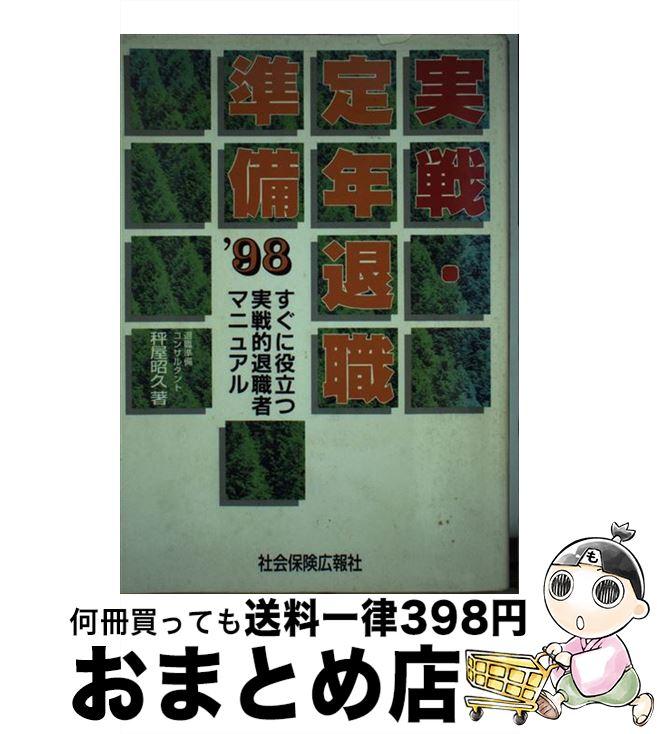 【中古】 実戦・定年退職準備 '98 / 秤屋昭久 / 広報社 [単行本]【宅配便出荷】