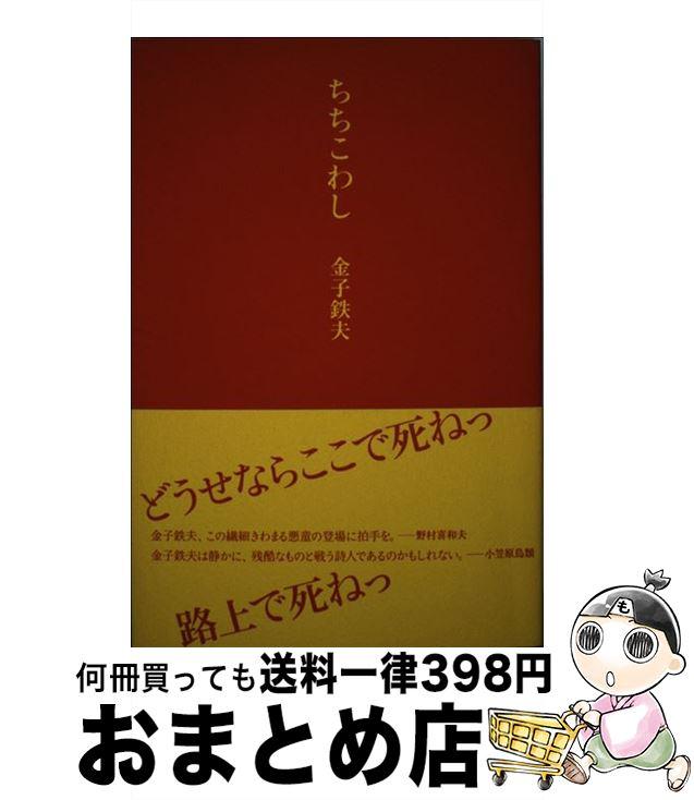 【中古】 ちちこわし / 金子 鉄夫 / 思潮社 [単行本]【宅配便出荷】