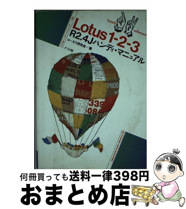 【中古】 Lotus1ー2ー3R2.4Jハンディ・マニュアル / ロータス研究会 / ナツメ社 [単行本]【宅配便出荷】