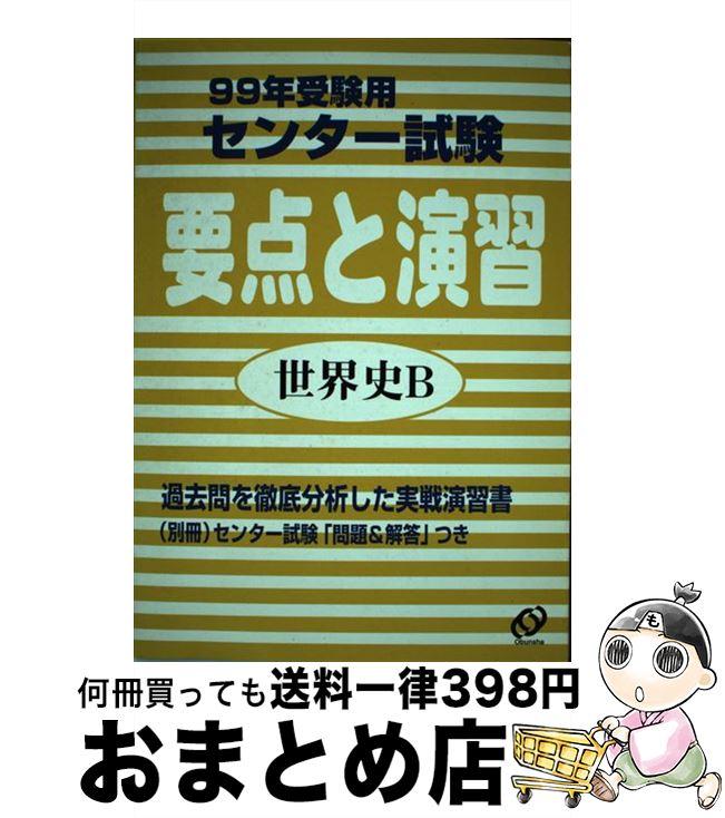 【中古】 世界史B 99年受験用 / 旺文社 [単行本]【宅配便出荷】