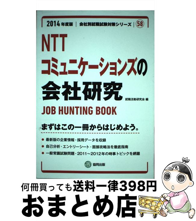 【中古】 NTTコミュニケーションズの会社研究 JOB HUNTING BOOK 2014年度版 / 就職活動研究会 / 協同出版 [単行本]【宅配便出荷】