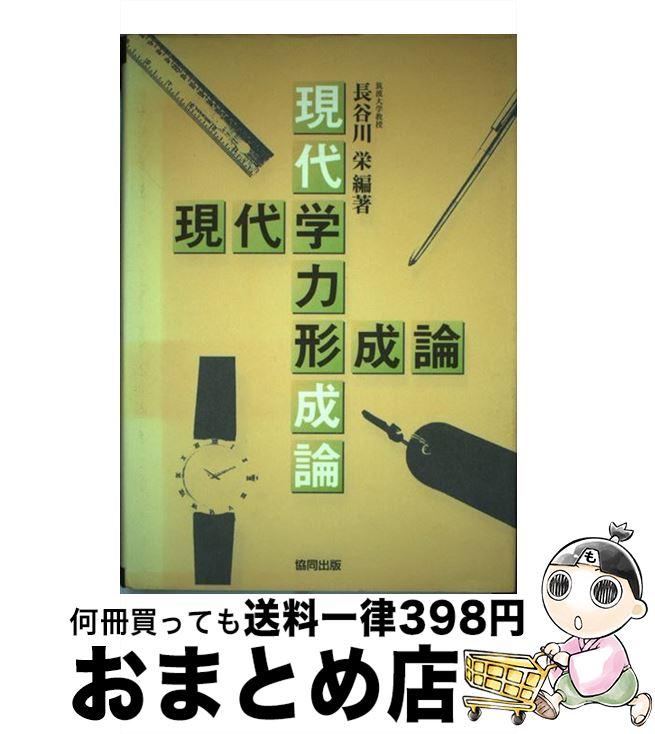 【中古】 現代学力形成論 / 長谷川 栄 / 協同出版 [単行本]【宅配便出荷】