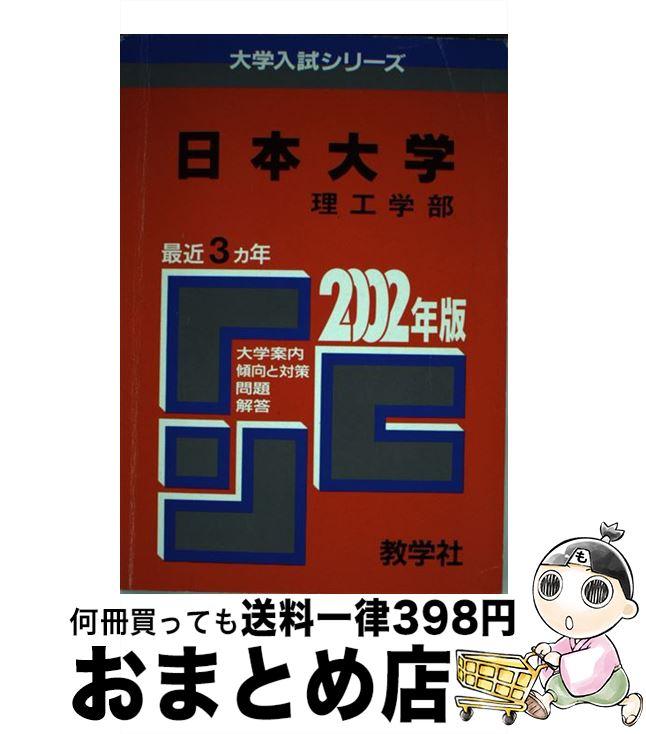 【中古】 日本大(理工) 2002年度 / 教学社 / 教学社 [単行本]【宅配便出荷】