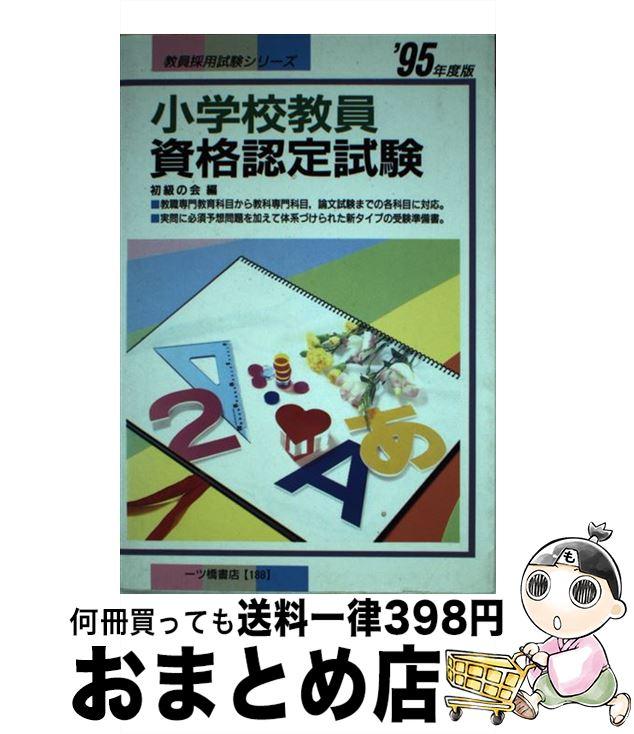【中古】 小学校教員資格認定試験 '95年度版 / 初級の会 / 一ツ橋書店 [単行本]【宅配便出荷】