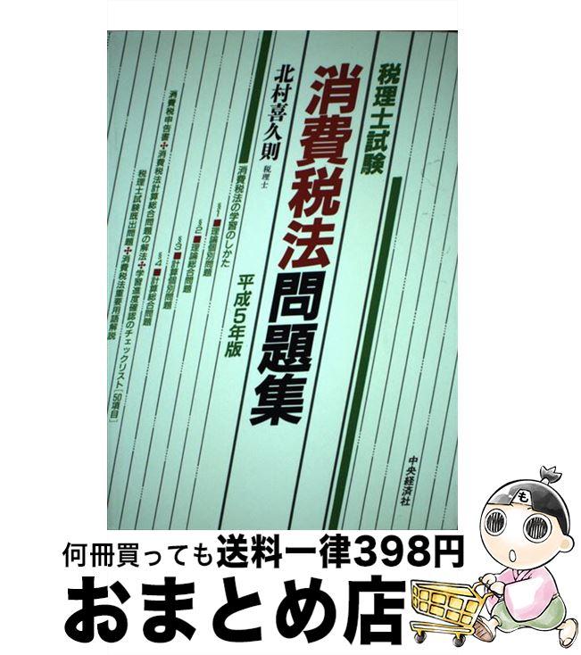 【中古】 税理士試験消費税法問題集 平成5年版 / 中央経済社 [単行本]【宅配便出荷】