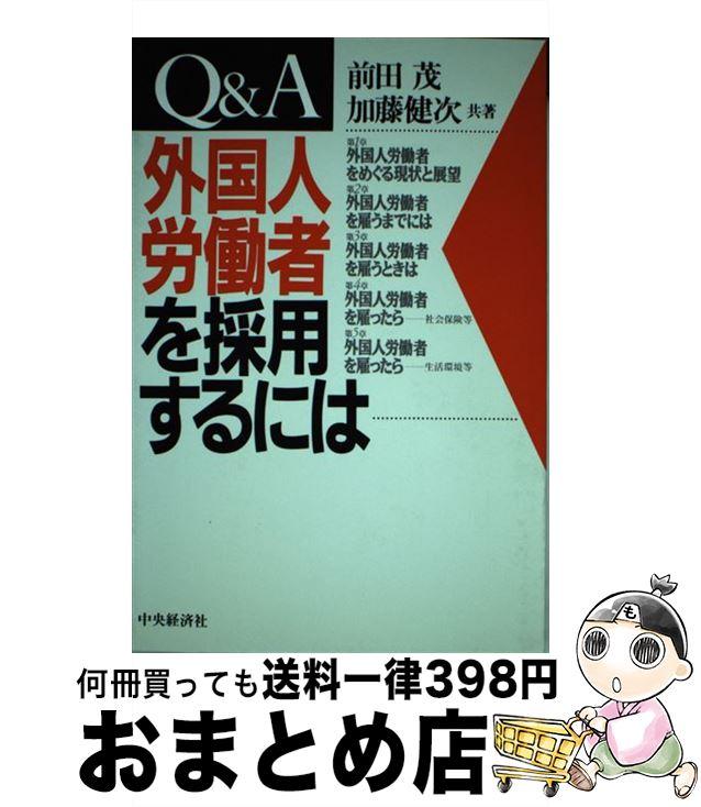 【中古】 Q&A外国人労働者を採用するには / 前田 茂, 加藤 健次 / 中央経済社 [ハードカバー]【宅配便出荷】