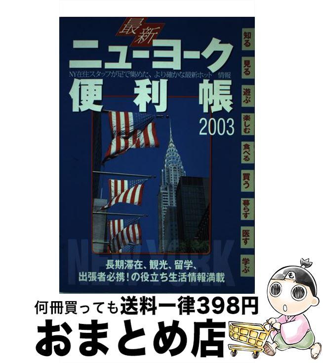 【中古】 最新ニューヨーク便利帳 2003 / Inc. AT Associates / AT Associates,Inc. [単行本]【宅配便出荷】