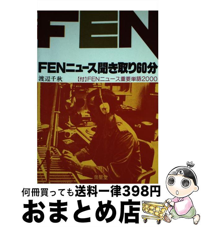 【中古】 FENニュース聞き取り60分 / 渡辺千秋 / 金星堂 [単行本]【宅配便出荷】