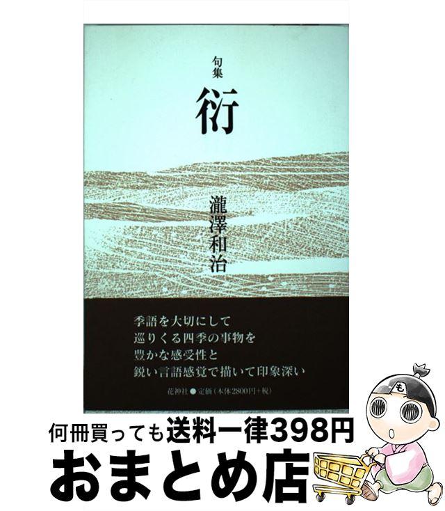 【中古】 衍 句集 / 瀧澤 和治 / 花神社 [単行本]【宅配便出荷】