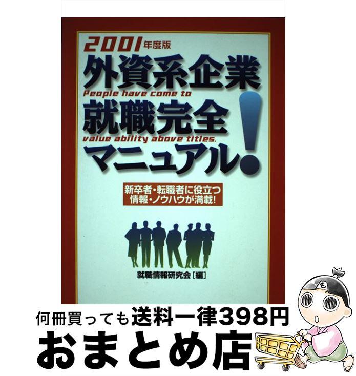 【中古】 外資系企業就職完全マニュアル 2001年度版 / 就職情報研究会 / 実務教育出版 [単行本]【宅配便出荷】