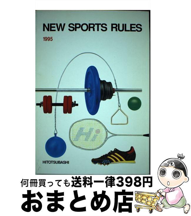 【中古】 NEW SPORTS RULES / 一橋出版保健体育編集部 / 一橋出版 [単行本]【宅配便出荷】