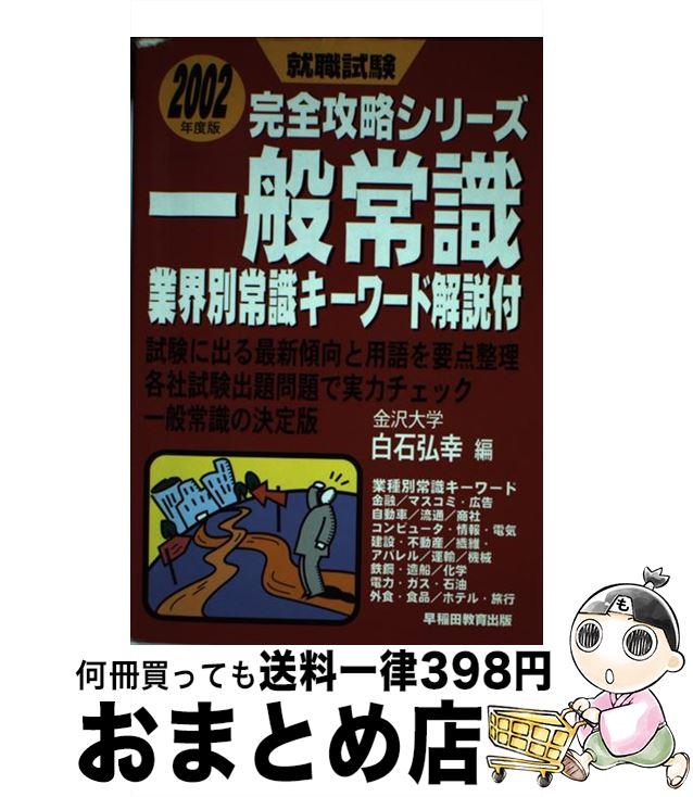 【中古】 一般常識 2002年度版 / 早稲田教育出版 [単行本]【宅配便出荷】