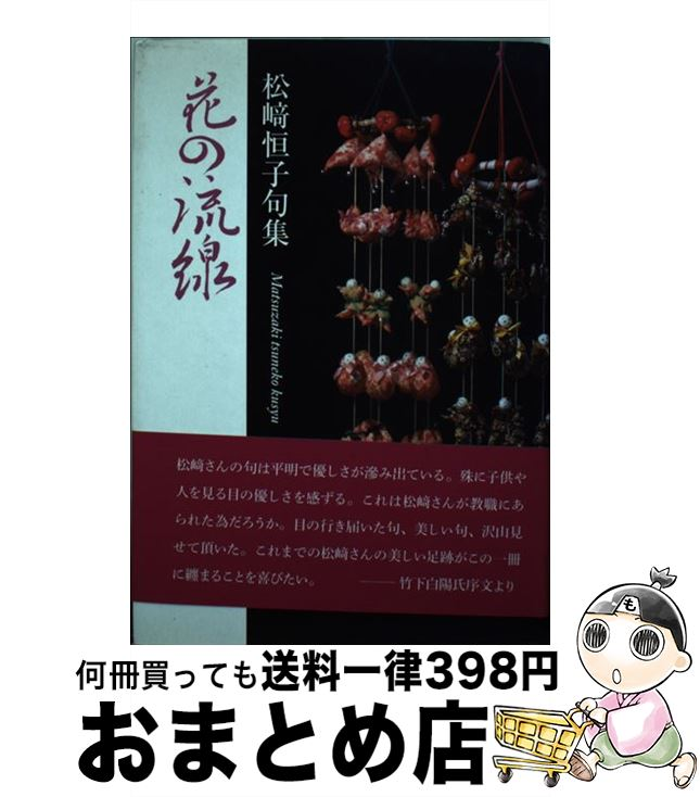 【中古】 花の流線 松崎恒子句集 / 松崎恒子 / ジャプラン [単行本]【宅配便出荷】