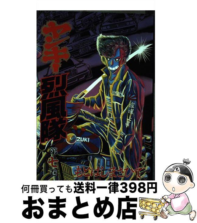 【中古】 ヤンキー烈風隊 7 / もとはし まさひで / 講談社 [コミック]【宅配便出荷】
