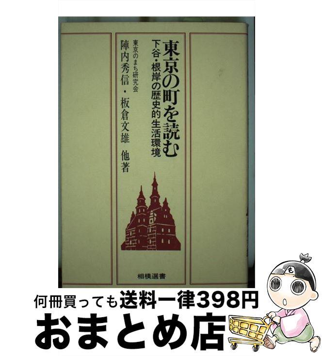 【中古】 東京の町を読む 下谷・根岸の歴史的生活環境 / 陣内 秀信 / 相模書房 [単行本]【宅配便出荷】