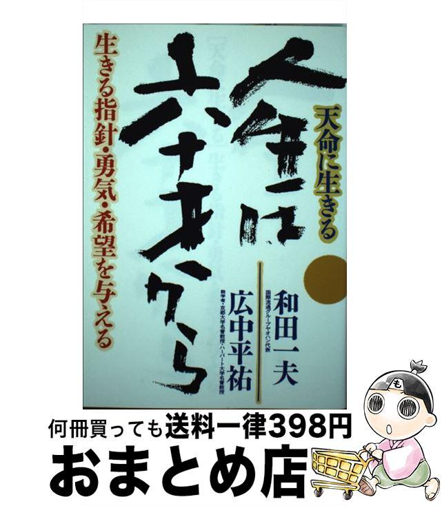 爆安プライス 【中古】 人生は六十歳から 天命に生きる / 和田 一夫 ...