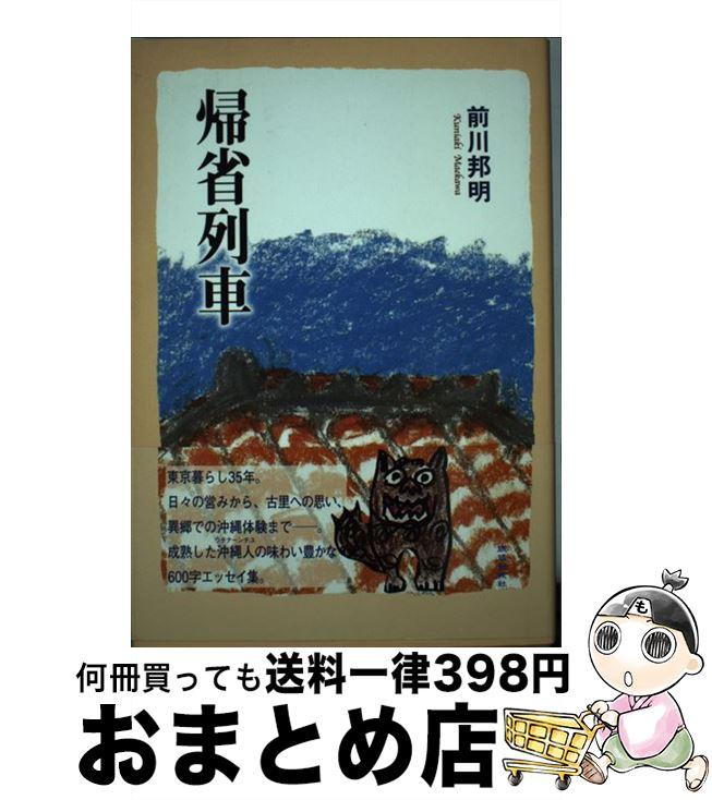 【中古】 帰省列車 / 前川邦明 / 琉球新報社 [単行本]【宅配便出荷】