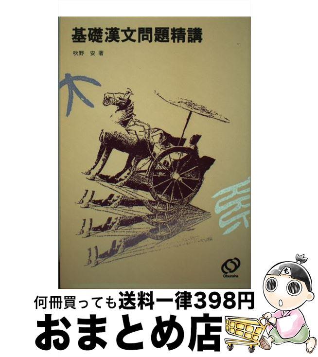 【中古】 基礎漢文問題精講 / 吹野安 / 旺文社 [単行本]【宅配便出荷】