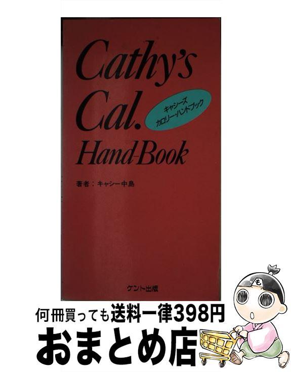 【中古】 キャシーズ・カロリー・ハンドブック / キャシー中島 / ケント出版 [新書]【宅配便出荷】