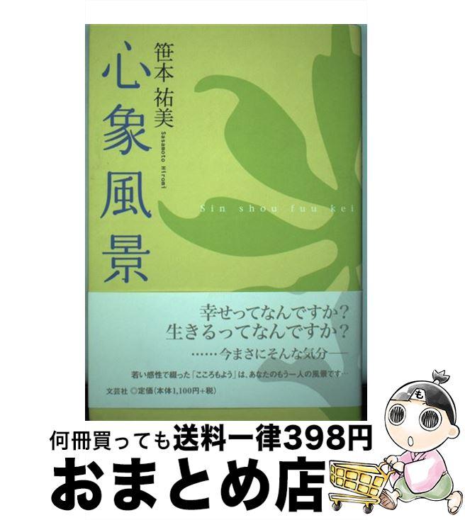 【中古】 心象風景 / 笹本 祐美 / 文芸社 [単行本]【宅配便出荷】