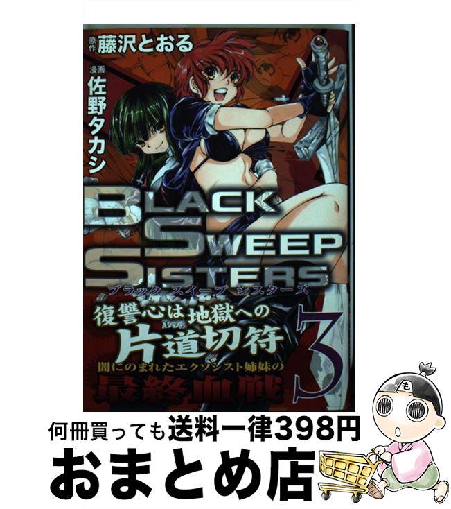 【中古】 Black Sweep Sisters 3 / 佐野 タカシ / 一迅社 [コミック]【宅配便出荷】
