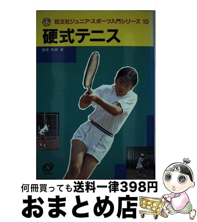 【中古】 硬式テニス / 坂井 利郎 / 旺文社 [単行本]【宅配便出荷】