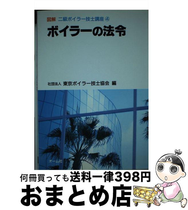 【中古】 ボイラーの法令 / 東京ボイラー技士協会 / オーム社 [単行本]【宅配便出荷】