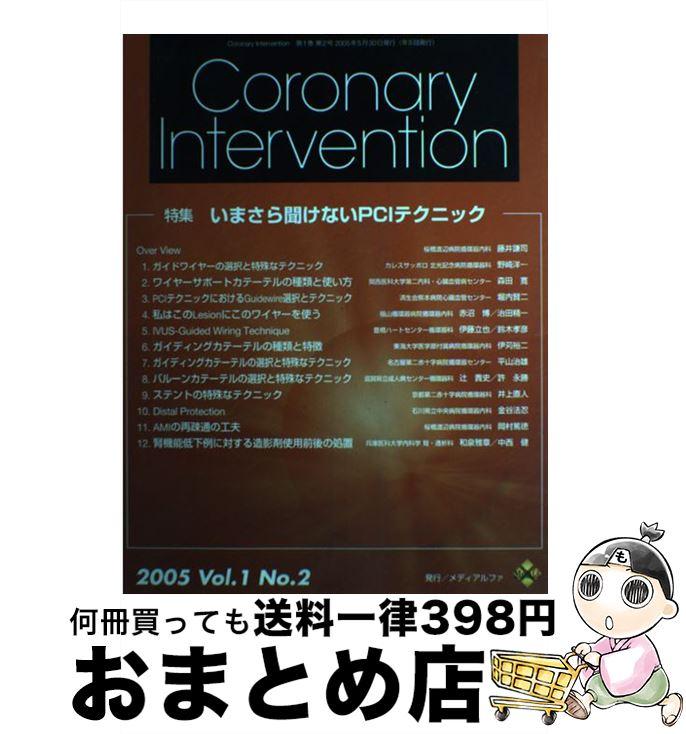 【中古】 Coronary Intervention 1ー2 / メディアルファ / メディアルファ [単行本]【宅配便出荷】