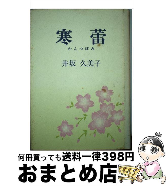 【中古】 寒蕾 / 井坂 久美子 / 日本図書刊行会 [単行本]【宅配便出荷】