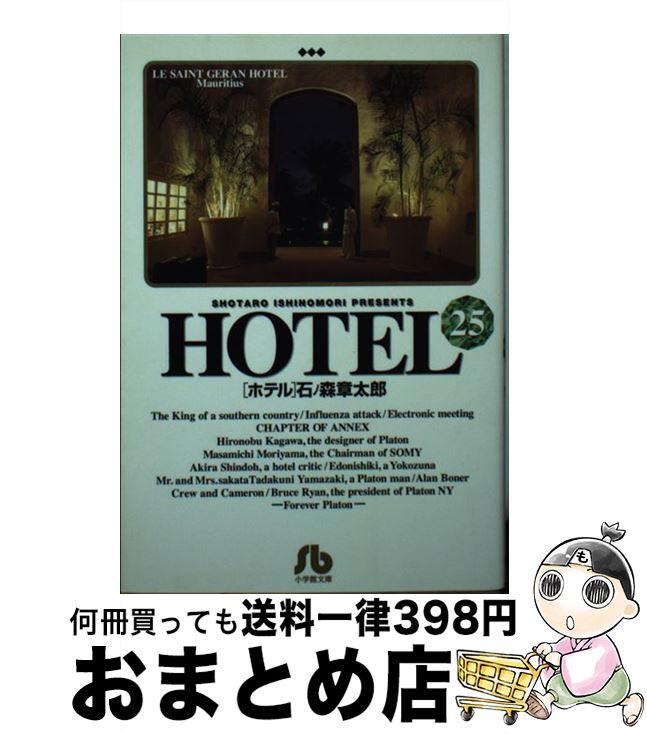 【中古】 HOTEL 25 / 石ノ森 章太郎 / 小学館 [文庫]【宅配便出荷】